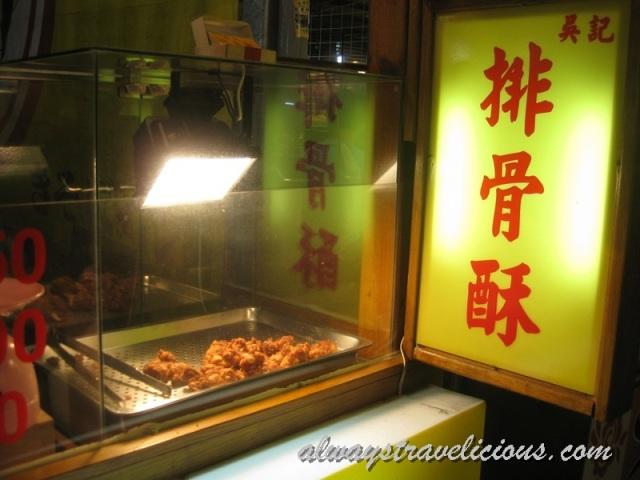 Tze Chiang Night Market Crispy Spare Ribs 1
