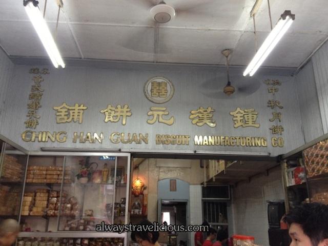 Ching Han Guan Ipoh Biscuit 6