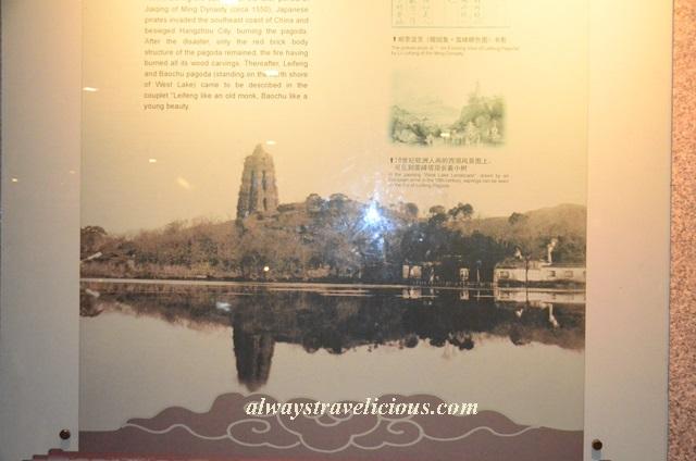 leifeng-pagoda 8