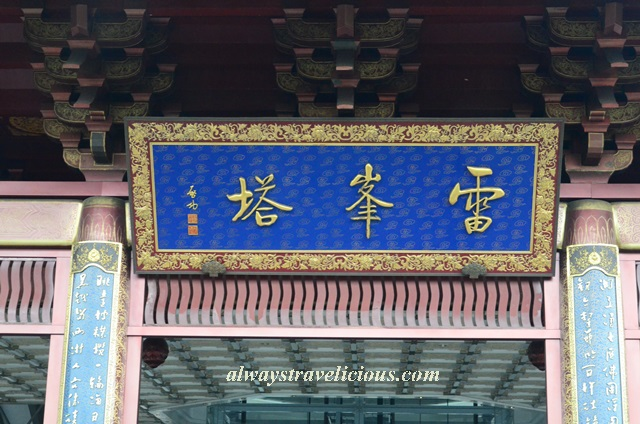 leifeng-pagoda 42