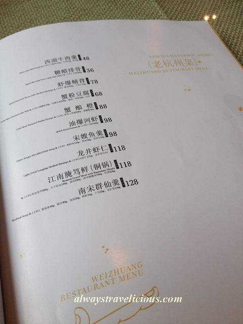 zhiweiguan-menu-hangzhou 1
