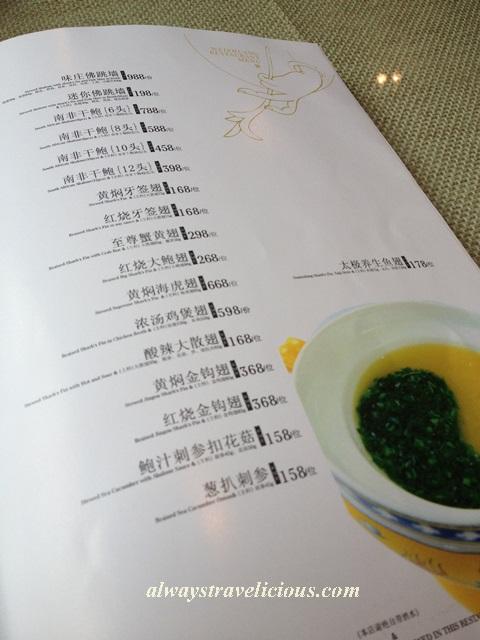 zhiweiguan-menu-hangzhou 2