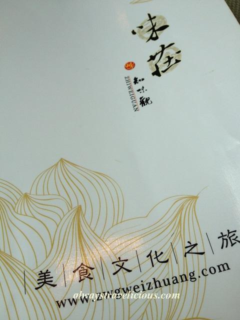zhiweiguan-menu-hangzhou 4