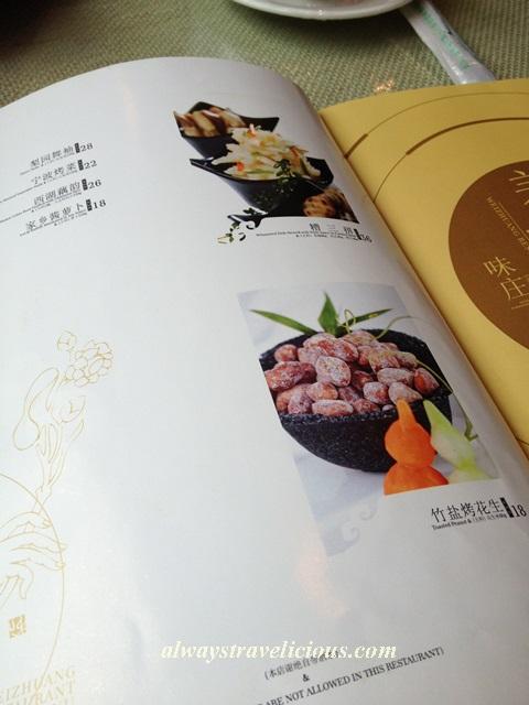 zhiweiguan-menu-hangzhou 5