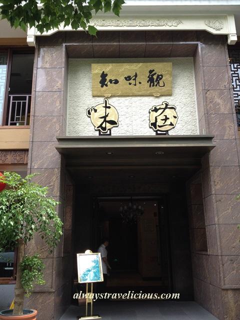 zhiweiguan-hangzhou 13
