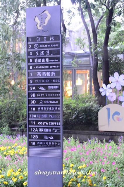 Xihu Tiandi @ Hangzhou 1