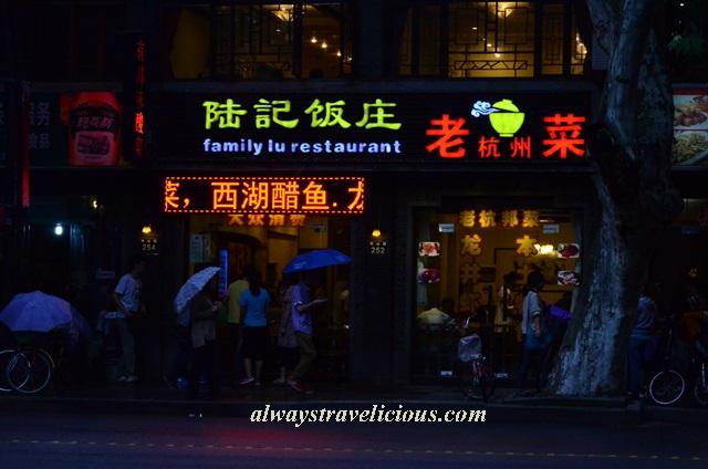 Lu family restaurant Hangzhou 15