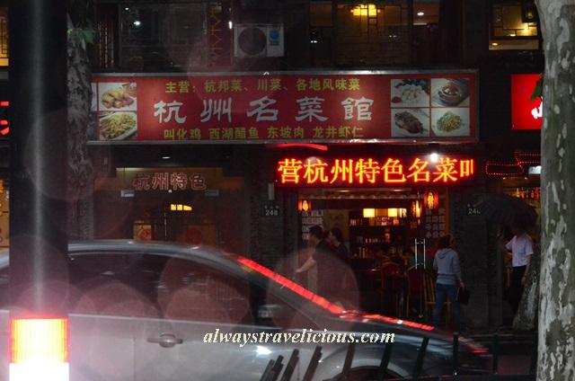 Lu family restaurant Hangzhou 16