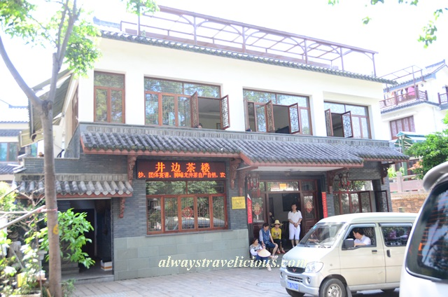 Longjin Tea Village @ Hangzhou 1