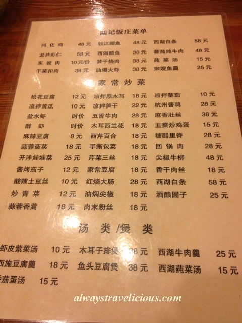 Lu family restaurant menu Hangzhou 1