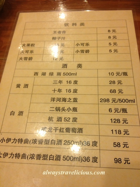 Lu family restaurant menu Hangzhou 2