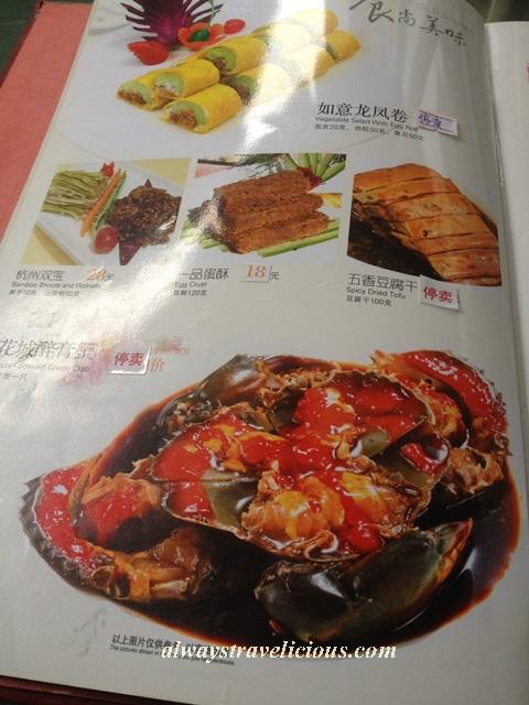 hua zhong cheng restaurant hangzhou 1