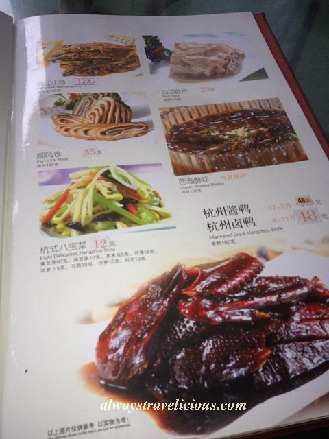 hua zhong cheng restaurant hangzhou 2