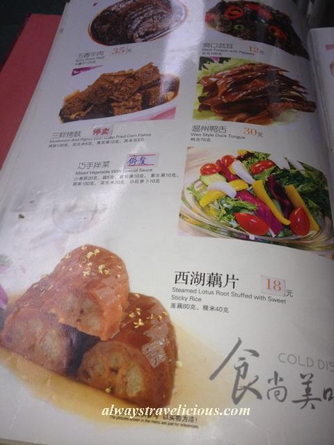 hua zhong cheng restaurant hangzhou 3
