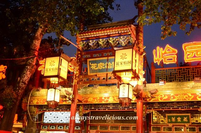 Hua (Restaurant)  Jia Yi Yuan Beijng 1