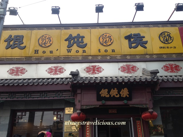 Hou Wonton huntun @ Beijing 7